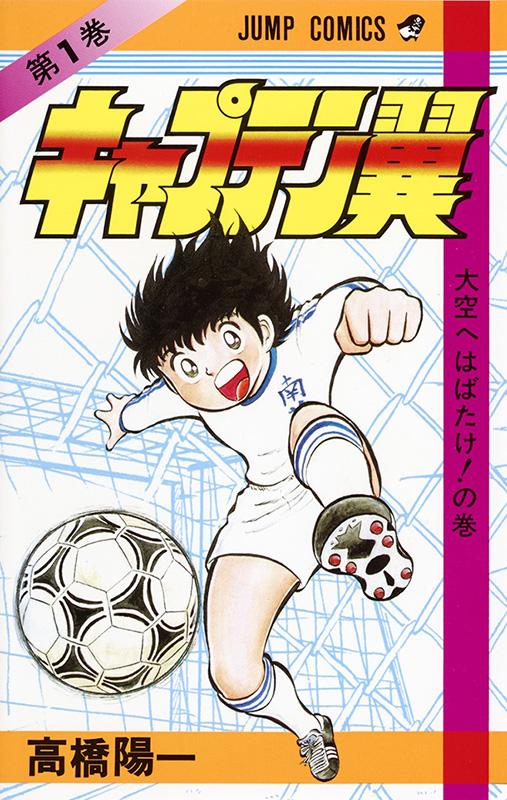 Captain Tsubasa # 1