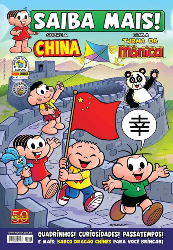 Saiba mais com a Turma da Mônica # 47 - Sobre a China