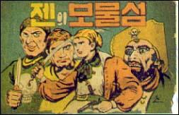 A Ilha do Tesouro, de Ge Won i