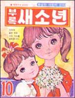 Capa da revista Sesonyeon, publicada nos anos 70