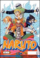 Naruto # 5