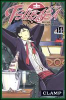 Tsubasa Reservoir Chronicle # 14